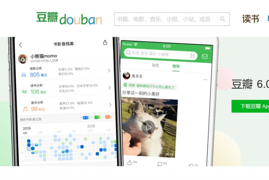 Douban is a review and an online platform in China.