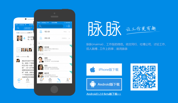 Maimai is a China-based career and social-networking platform